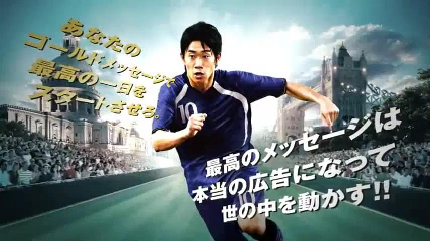 Shinji Kagawa - Gillette Gold