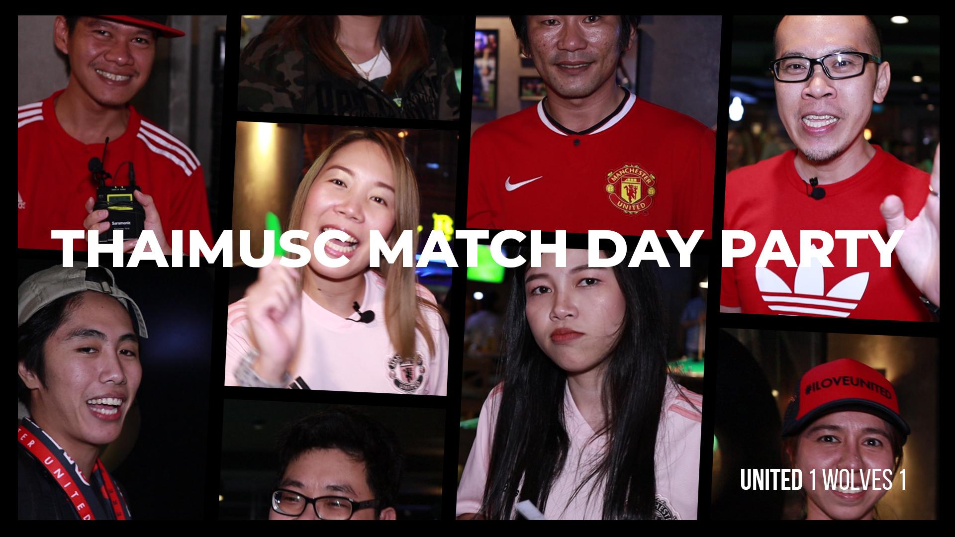 แมนเชสเตอร์ ยูไนเต็ด 1 - 1 วูล์ฟแฮมป์ตัน | ThaiMUSC Match Day Party