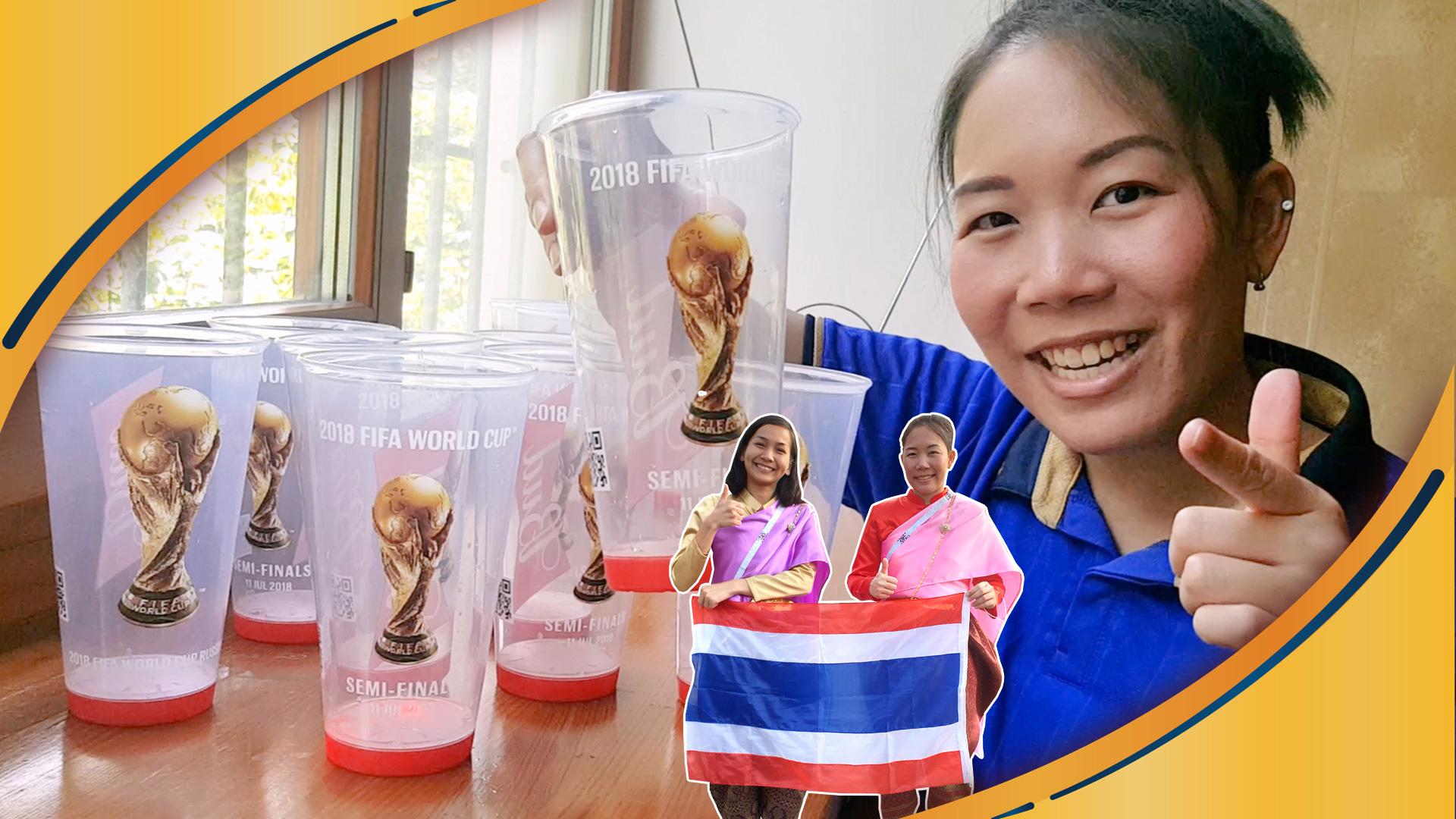 ชุดไทยไปบอลโลก แจกแก้วมีไฟท้ายคลิป