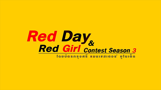 Red Day And Red Girl Contest Season 3