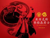 CNY - Sir Alex Ferguson